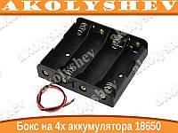 Батарейный батареечный отсек на 4 х 18650