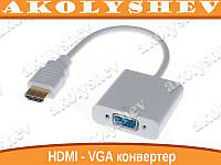 Конвертер видео адаптер HDMI - VGA переходник