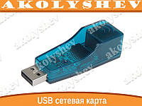 Сетевая карта адаптер USB LAN ethernet RJ45