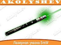 Лазерная указка - видимый луч 5mW ЗЕЛЕНЫЙ