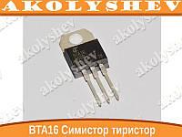 BTA16-800B Симистор тиристор 16А 800V