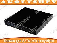 USB 2.0 карман-кейс для SATA DVD с ноутбука, фото 1