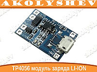 TP4056 модуль заряда LI-ION с защитой