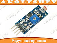 Модуль светорезистор фоторезистор Arduino 3,3-5В