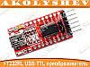 FT232RL USB TTL UART преобразователь Arduino