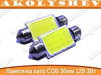 Лампочка автомобильная COB 36мм 12В 3Вт