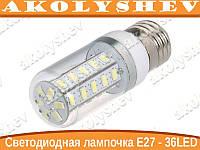 Светодиодная лампочка LED E27 12W лампа