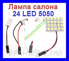 ЯСКРАВА! Лампа салону 24 5050 LED + перехідники 3шт
