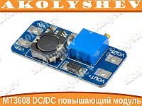 MT3608 стабилизатор модуль повышающий DC/DC
