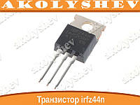 Транзистор IRFZ44N