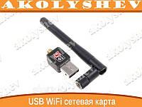 WiFi USB адаптер сетевая карта с внешней антенной