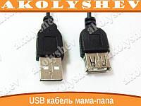 USB кабель мама папа male female удлинитель