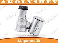 Микроскоп с подсветкой 45х, лупа