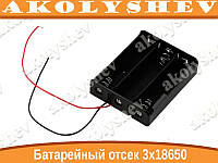 Батарейный батареечный отсек на 3 х 18650