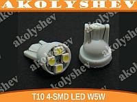 T10 4-SMD LED W5W лампочка автомобильная - белый