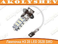 H3 28 LED 3528 SMD лампочка автомобильная