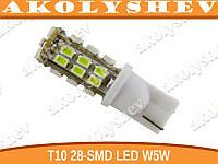T10 28-SMD LED W5W лампочка автомобильная