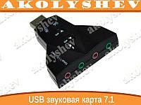 USB звуковая карта адаптер аудио 3D 7.1