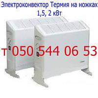 Электрообогреватель-электроконвектор  Термия 1,5, 2, 2,5 кВт
