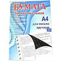 Бумага копировальная(копирка), 10листов в наборе  А4, цвета синий, фиолетовый, черный.