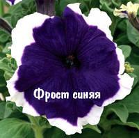 Семена петунии грандифлора Фрост F1 1000 шт (цвет в ассортименте)