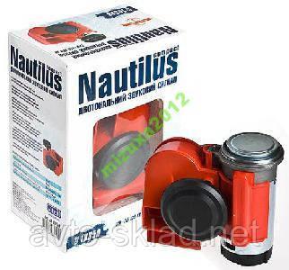 Сигнал воздушный Nautilus громкий звук!