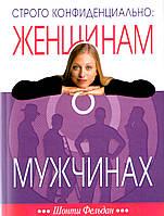 Строго конфиденциально: Женщинам о мужчинах. Шонти Фельдан.
