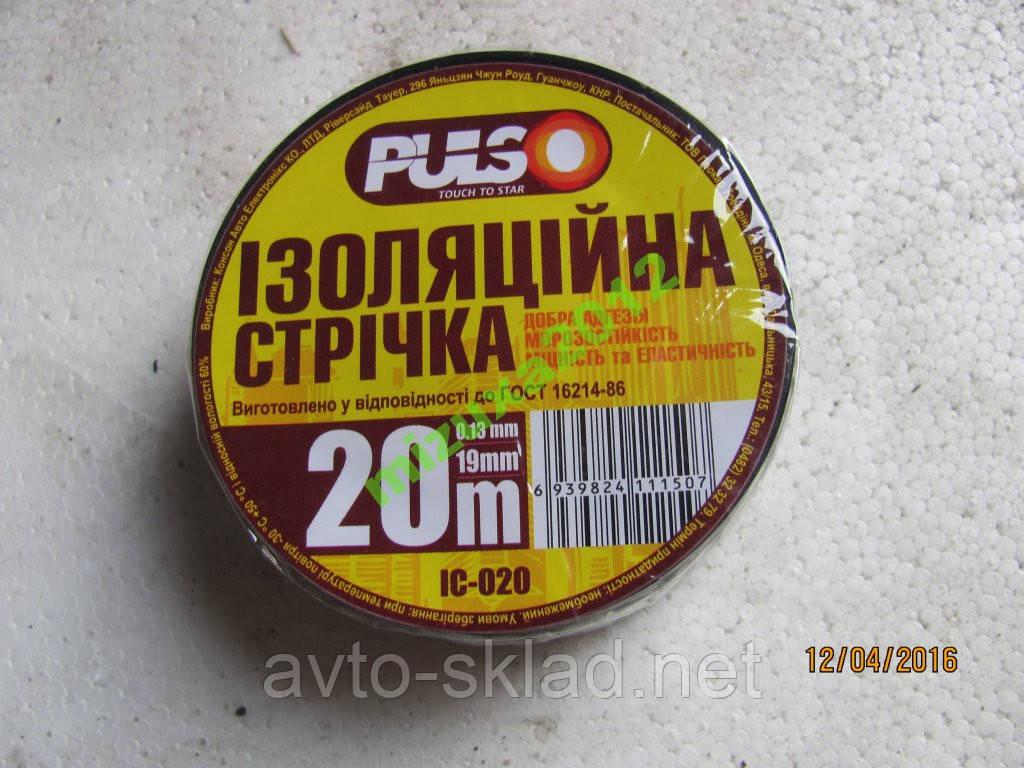 Изолента черная L=20м PULSO