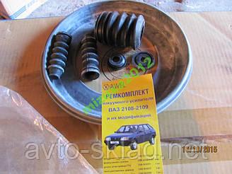 Ремкомплект Вакуумного усилителя 2108-2115 полный
