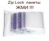 Zip Lock пакет - лучшая цена