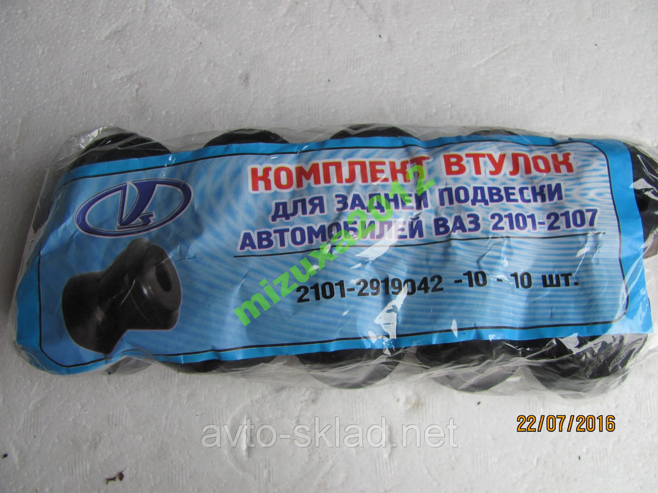 Втулки реактивных штанг (тяг) 2121 10 штук
