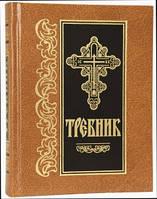 Требник «сербский». На церковнославянском языке