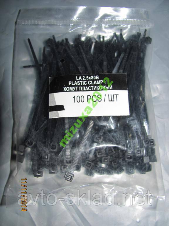 Хомут пластиковый 80х2,5 (100 шт) черный, белый