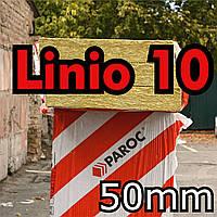 Минвата 50 мм Paroc Linio 10  базальтовая фасадная вата Парок Линио 10 0,216 м.куб./упаковка