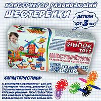 """Конструктор """"Шестерёнки"""" на 320 деталей ТМ Слепок Toys"""