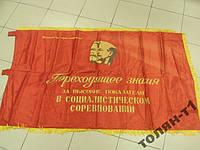 Флаг ссср переходящее знамя за высокие показатели