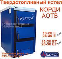 Котел бытовой твердотопливный Корди АОТВ – 26-30ЕТ, фото 1