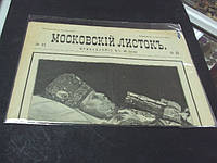Газета московский листок 8 августа 1893 год