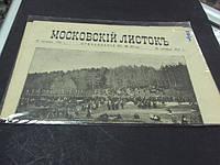 Газета московский листок 25 октября 1892 год
