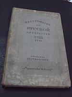 Книга хрестоматия по русской литературе 18 века