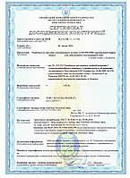 Сертификат Укрчастотнадзора