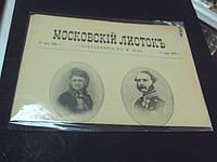 Газета московский листок 17 мая 1892 год