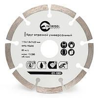 Диск отрезной сегментный; алмазный для угловой шлифовальной машины (болгарки) 115мм; 16-18% INTERTOOL CT-1001