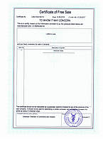 Сертификат свободной торговли