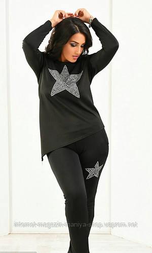 Костюм женский кофта и штаны звезда батал