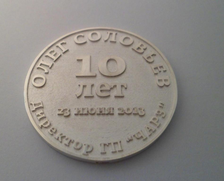 Монеты сувенирные, юбилейные из золота и серебра. 11