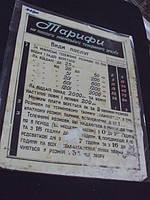 Тарифы на услуги межгородской телефонной связи