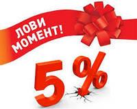 5 % скидки на весь ассортимент каждое воскресенье