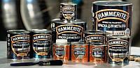 Краска по металлу Hammerite золотая 2,5 л. (молотковая, глянцевая)