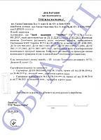 Декларация изделия медицинского назначения